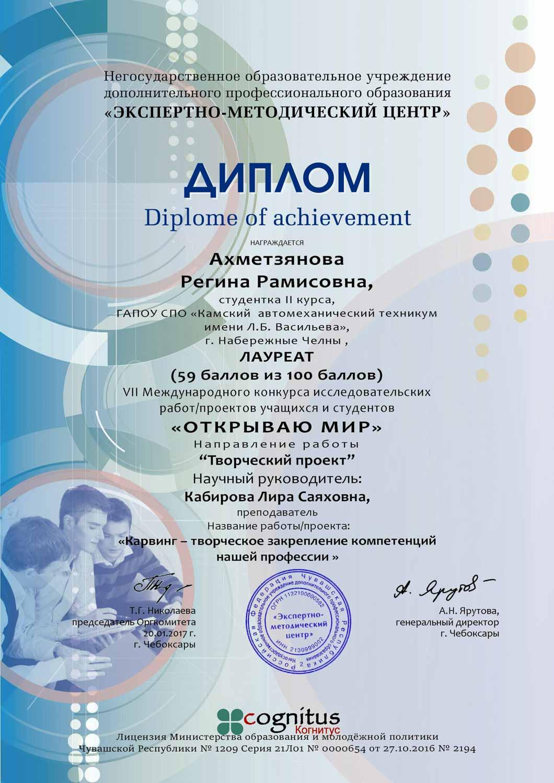 Международный конкурс учебно исследовательских работ