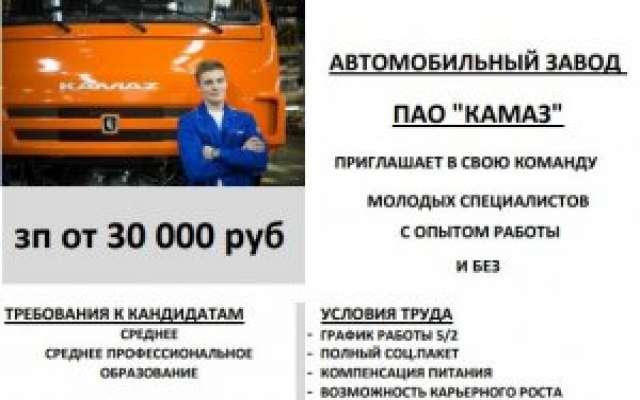 """Автомобильный завод ПАО """"КАМАЗ"""" приглашает на работу молодых специалистов"""