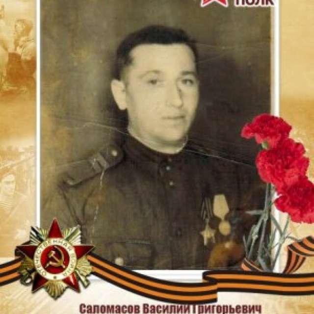 Саломасов Василий Григорьевич