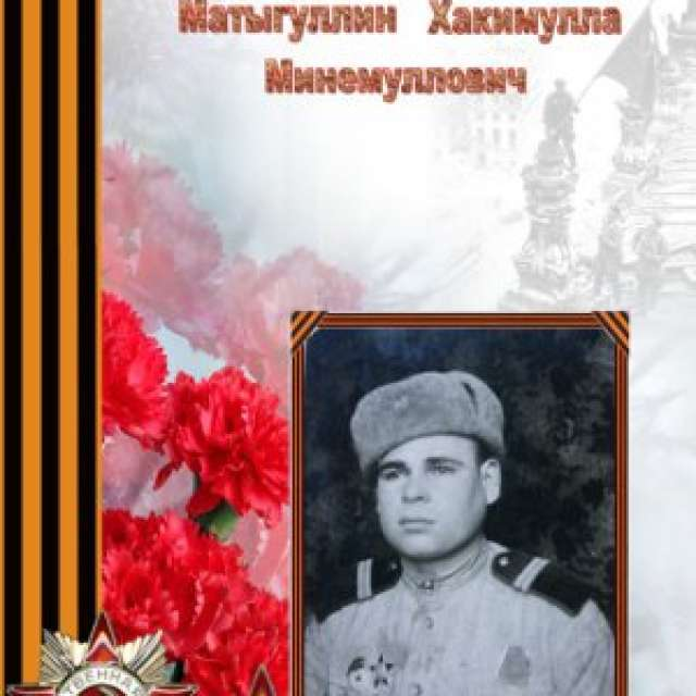 Матыгуллин Хакимулла Минемуллович