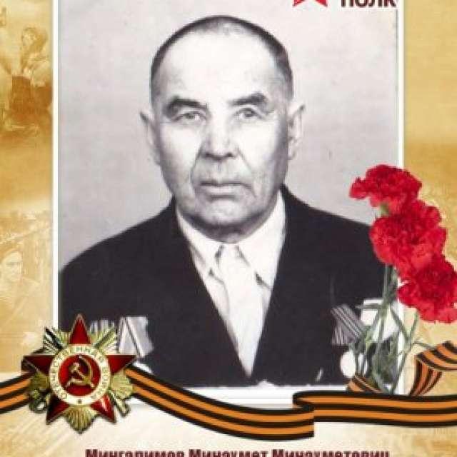 Мингалимов Минахмет Минахметович