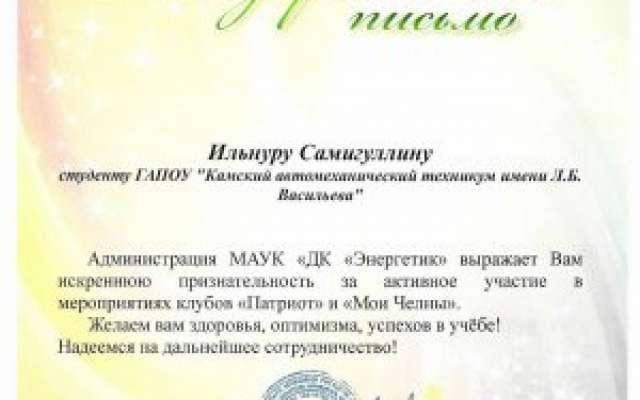 Клуб «Мои Челны»: активное участие в   мероприятиях МАУК «ДК «Энергетик» г. Набережные Челны