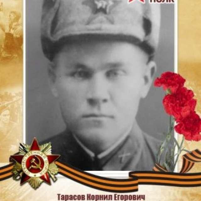 Тарасов Корнил Егорович