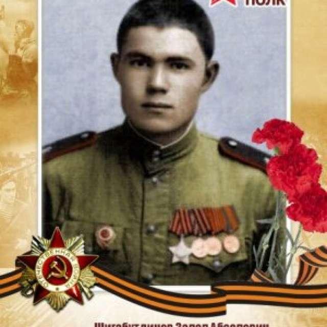 Шигабутдинов Залал Абзалович