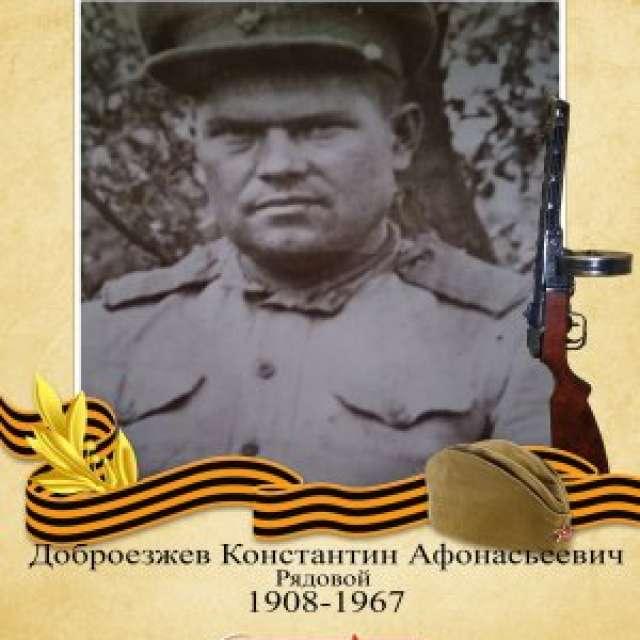 Доброезжев Константин Афонасьевич