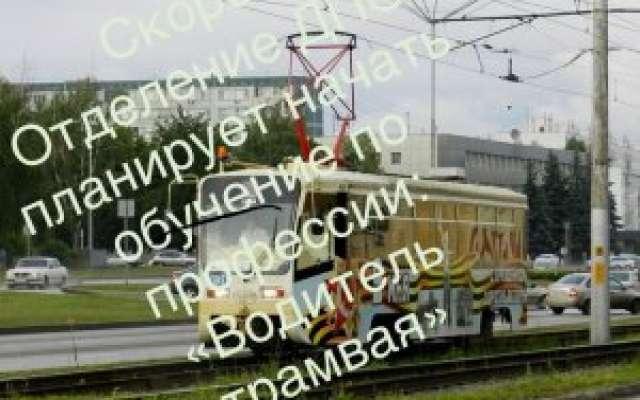 Ведется набор на курсы водителей категории «Трамвай»