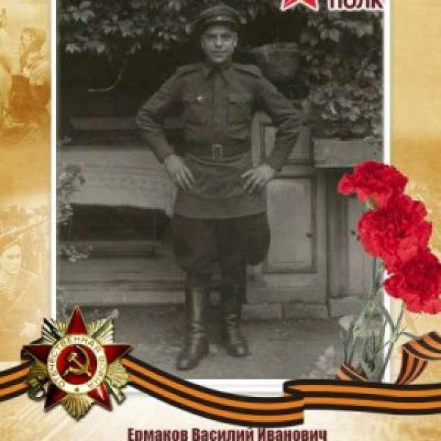 Ермаков Василий Иванович