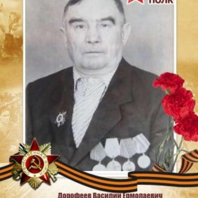 Дорофеев Василий Ермолаевич