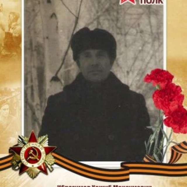 Ибрагимов  Хажиб Максумович