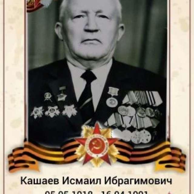 Кашаев Исмаил Ибрагимович