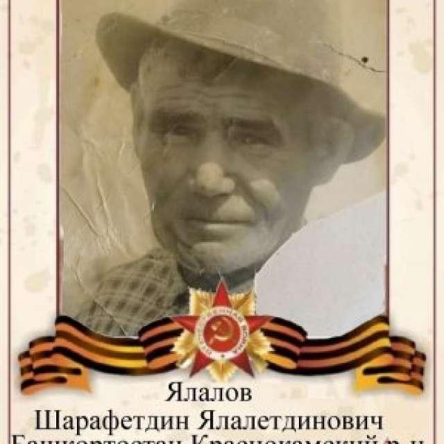 Ялалов Шарафутдин Ялалетдинович
