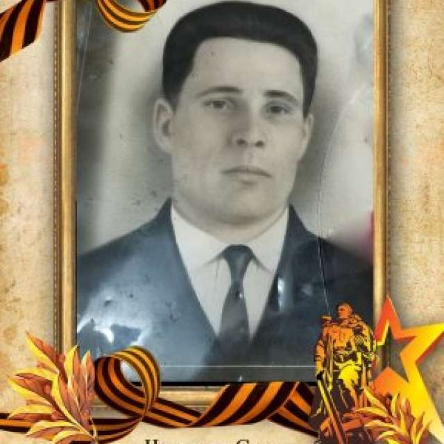 Чегодаев Семен Терентьевич