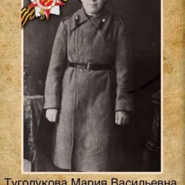 Туголукова Мария Васильевна