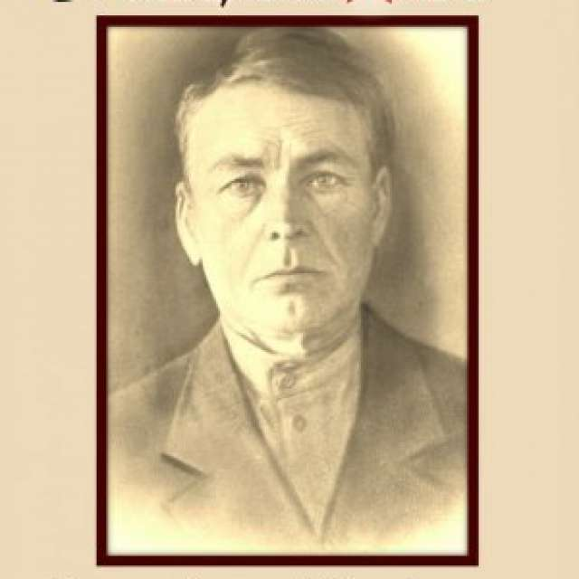 Кунаев Алексей Семёнович
