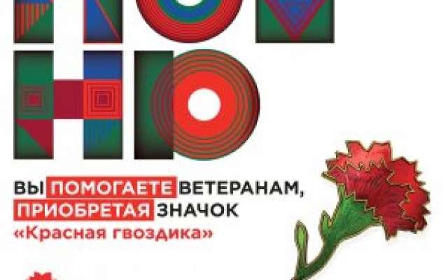 Запуск ежегодной всероссийской благотворительной акции «Красная гвоздика»:  простой способ помочь ветеранам нашей страны