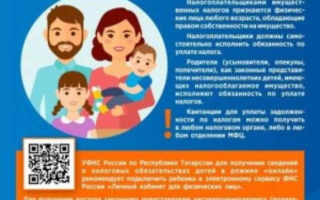 Налоги за несовершеннолетних детей платят родители