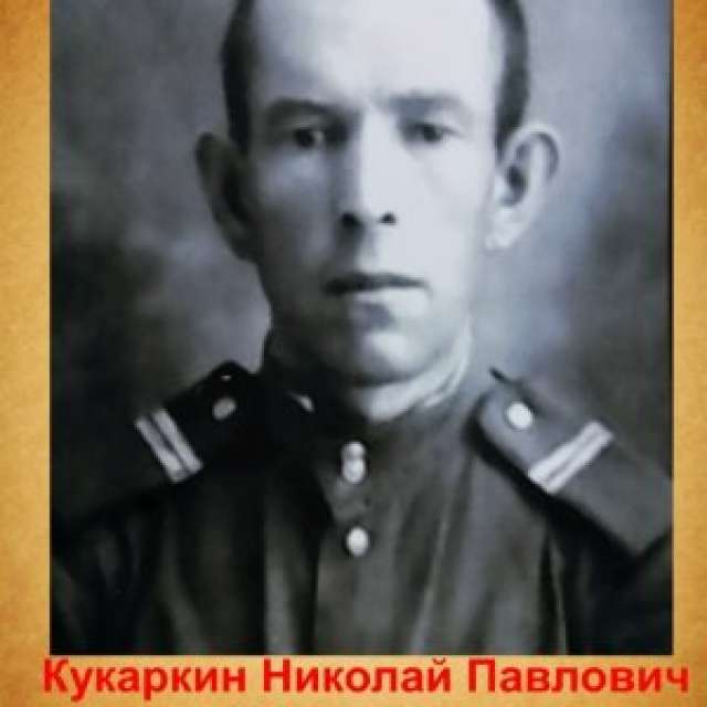 Кукаркин Николай Павлович