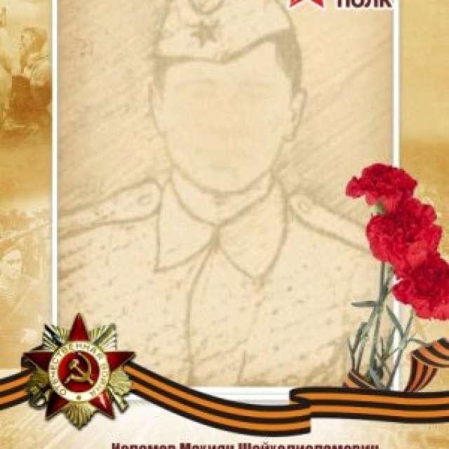 Исламов Махиян Шайхелисламович