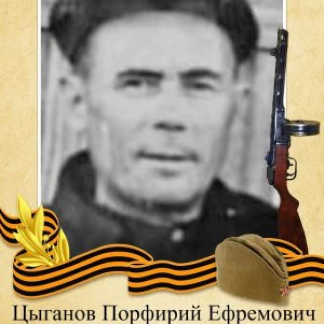 Цыганов Порфирий Ефремович