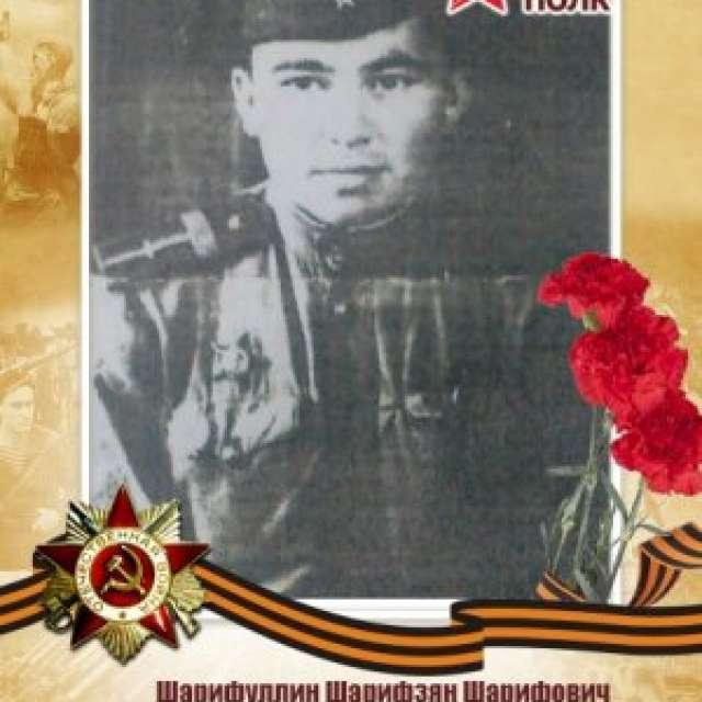 Шарифуллин Шарифзян Шарифович
