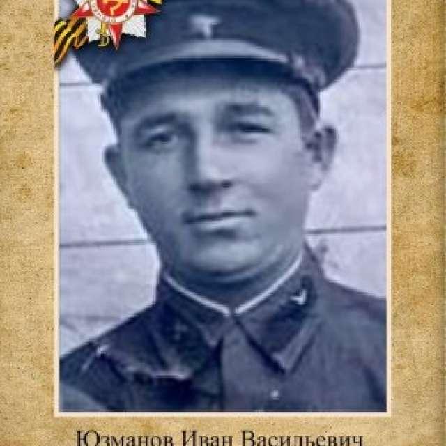 Юзманов Иван Васильевич