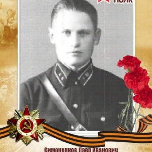 Симоненков Лавр Иванович