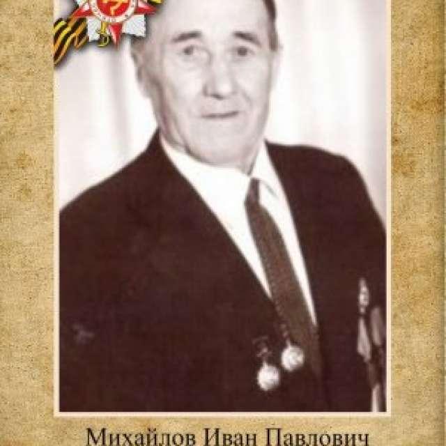 Михайлов Иван Павлович