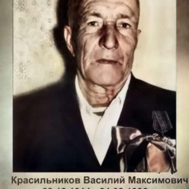 Красильников Василий Максимович
