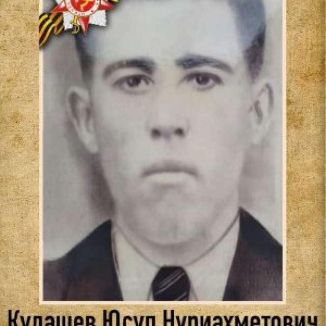 Кудашев Юсуп Нуриахметович