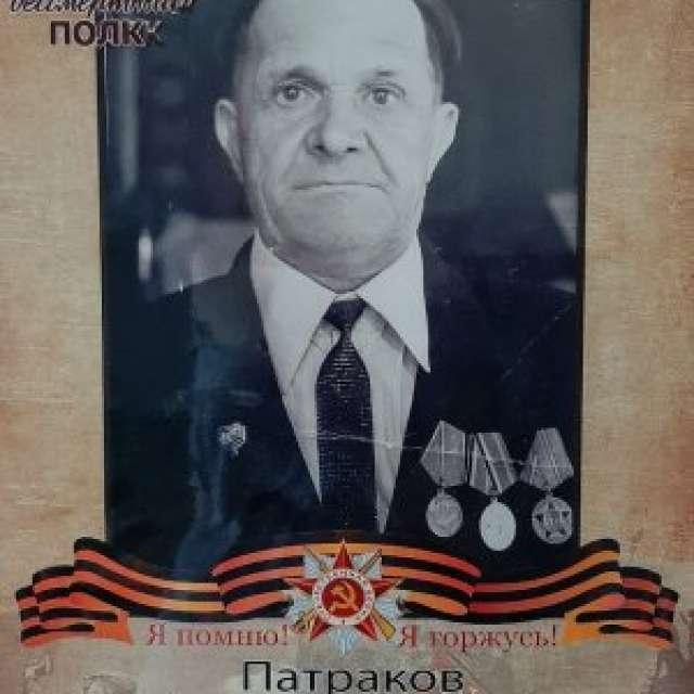 Патраков Пётр Александрович