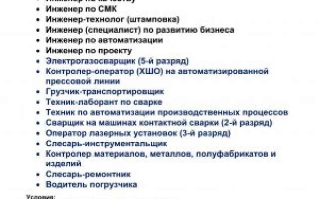 "Вакансии ООО ""Джошкуноз Алабуга»"