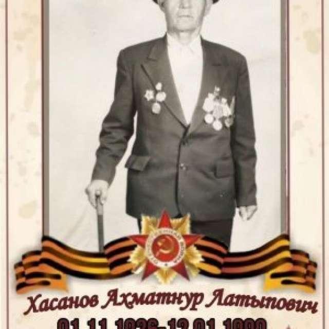 Хасанов Ахматнур Латыпович