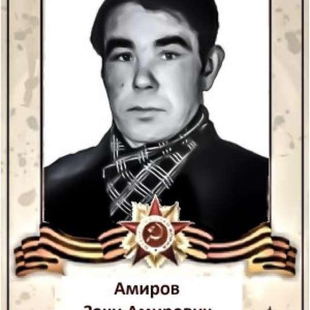 Амиров Заки Амирович
