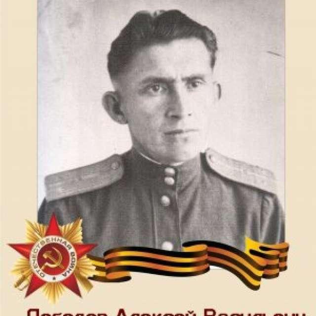 Лебедев Алексей Васильевич