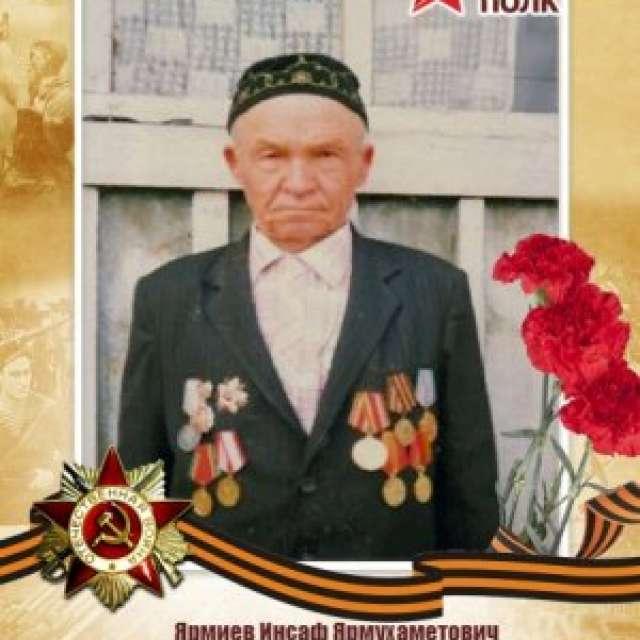 Ярмиев Инсаф Ярмухаметович