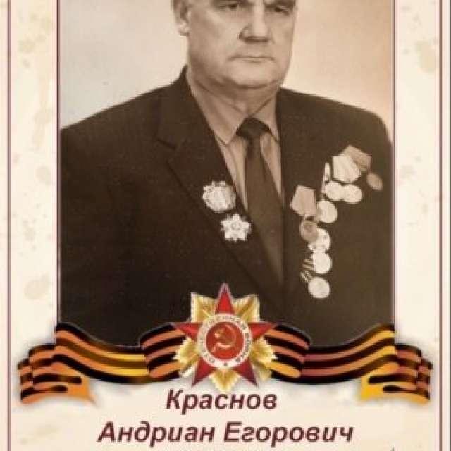 Краснов Андриян Егорович