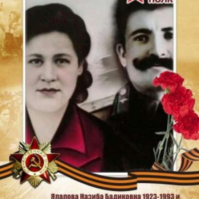 Ялалова Назиба Бадиковна и Ялалов Миркасим Анварович