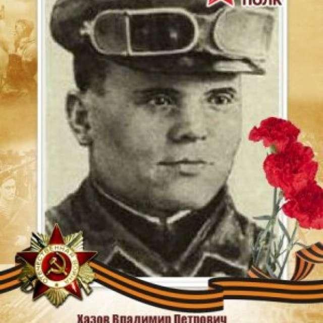 Хазов Владимир Петрович