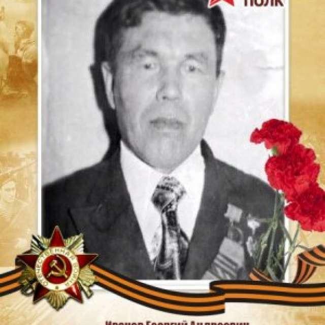 Иванов Георгий Андреевич