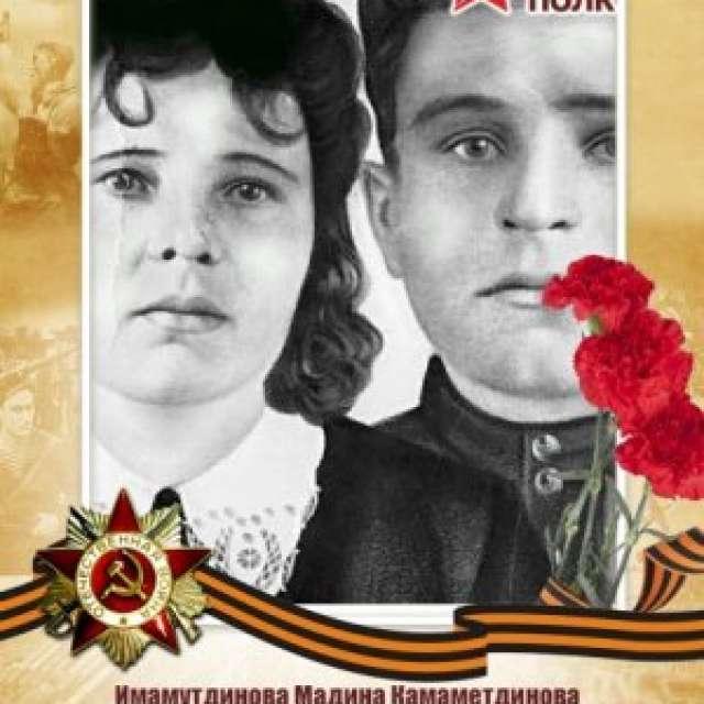 Имамутдинова Мадина Камаметдинова и Казыханов Афлях Миннигулович