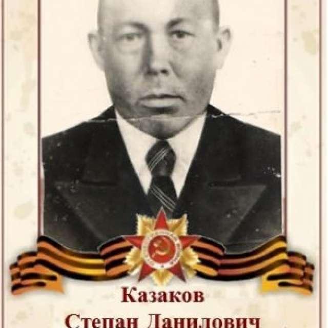Казаков Степан Данилович