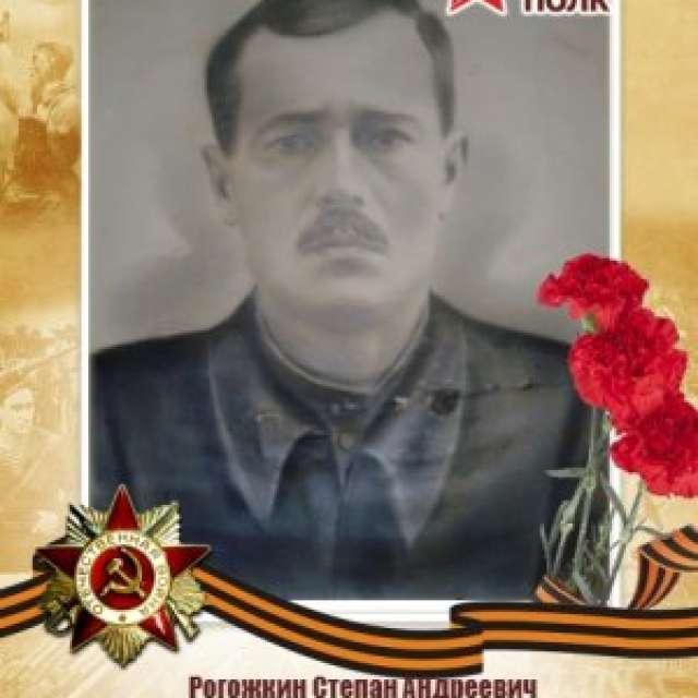 Рогожкин Степан Андреевич