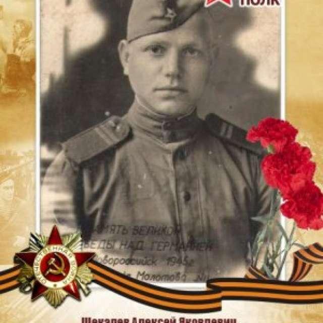 Щекалев Алексей Яковлевич