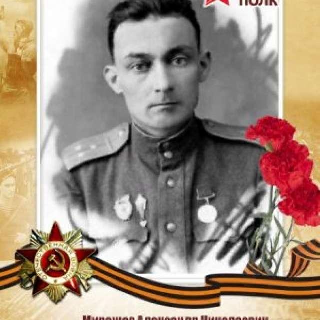 Мирошев Александр Николаевич