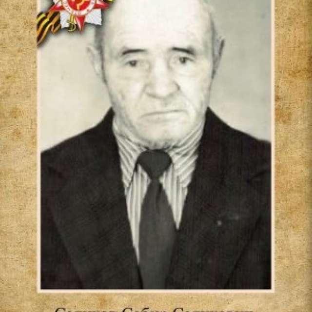 Салихов Сабир Салихович