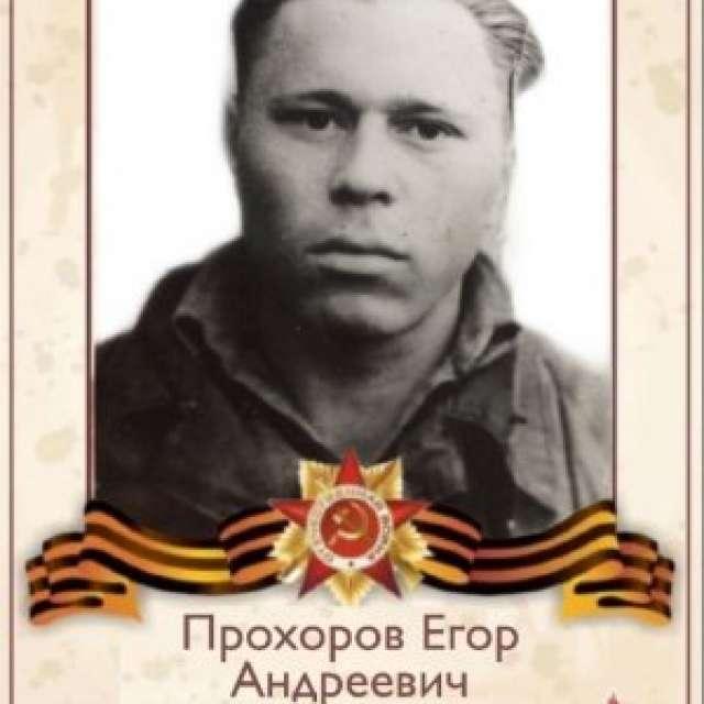 Прохоров Егор Андреевич