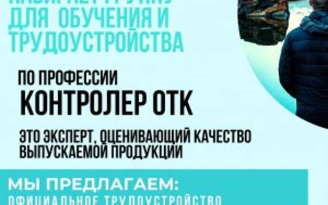 """ПАО """"КАМАЗ"""" набирает группу для обучения и трудоустройства."""