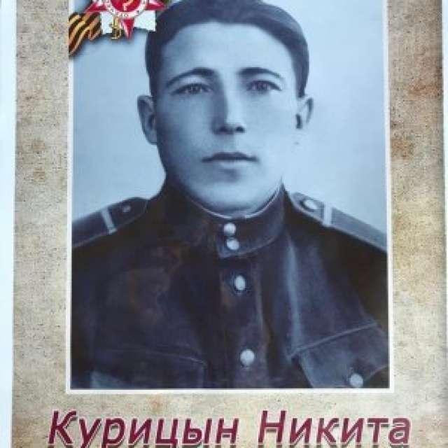 Курицын Никита Гаврилович