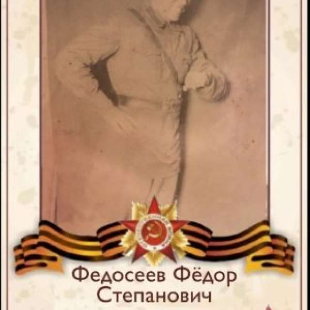 Федосеев Фёдор Степанович