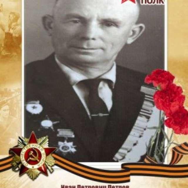 Иван Петрович Петров